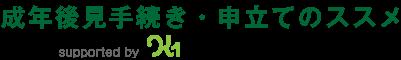 成年後見手続き・申立てのススメ supported by 関西第一司法書士事務所